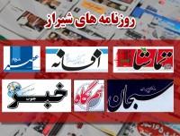 صفحه نخست روزنامههای فارس دوشنبه 30 مرداد
