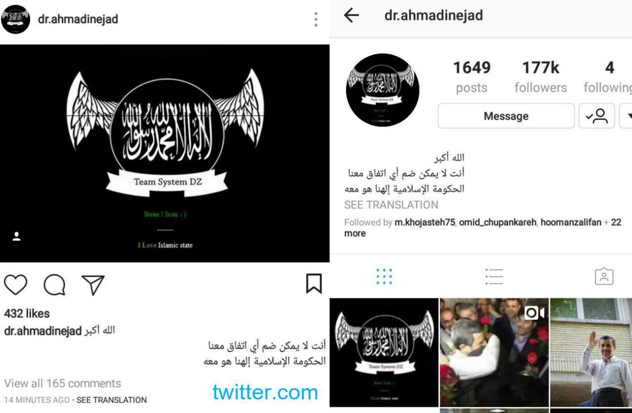 داعش به احمدی نژاد حمله کرد