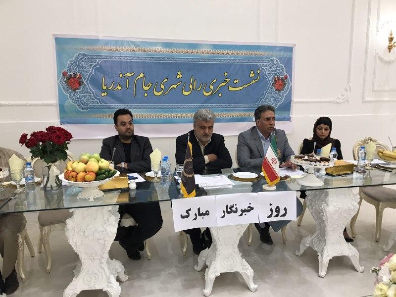مسابقات رالی شهری جام آندریا به میزبانی مشهد
