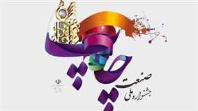 حمایت کمیسیون فرهنگی مجلس از صنعت چاپ و بسته بندی
