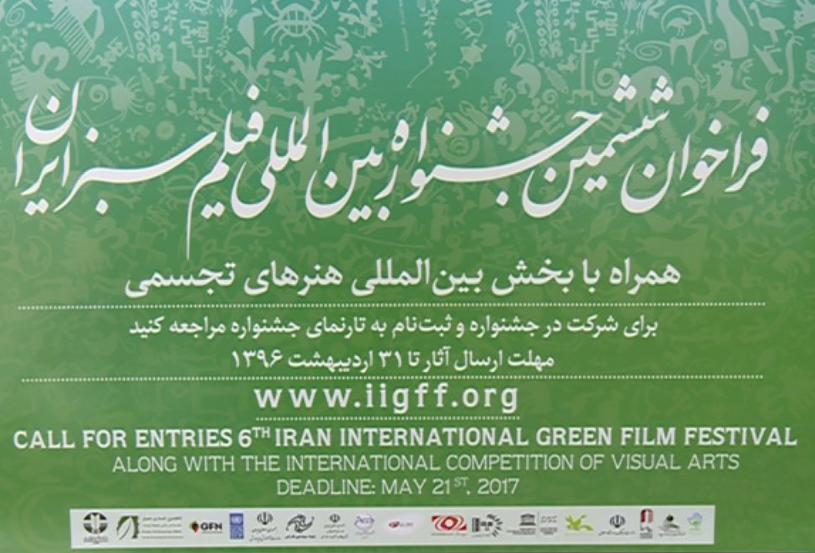 برگزاری ششمین جشنواره بین المللی فیلم سبز در 5 شهر استان بوشهر