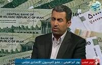 حمایت مجلس از تک نرخی شدن ارز