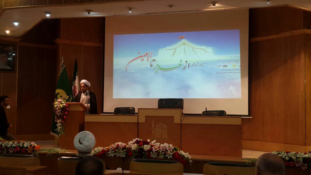آغاز دومین همایش ملی «از غدیر تا اربعین» در مشهد