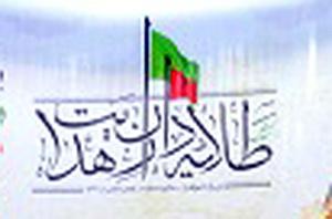 برگزاری همایش طلایه داران هدایت در مشهد