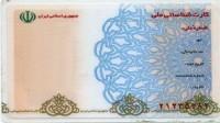 پایان اعتبار کارت های ملی قدیمی تا پایان امسال