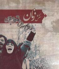 Image result for کتاب نقش زنان در دفاع مقدس و انقلاب اسلامی