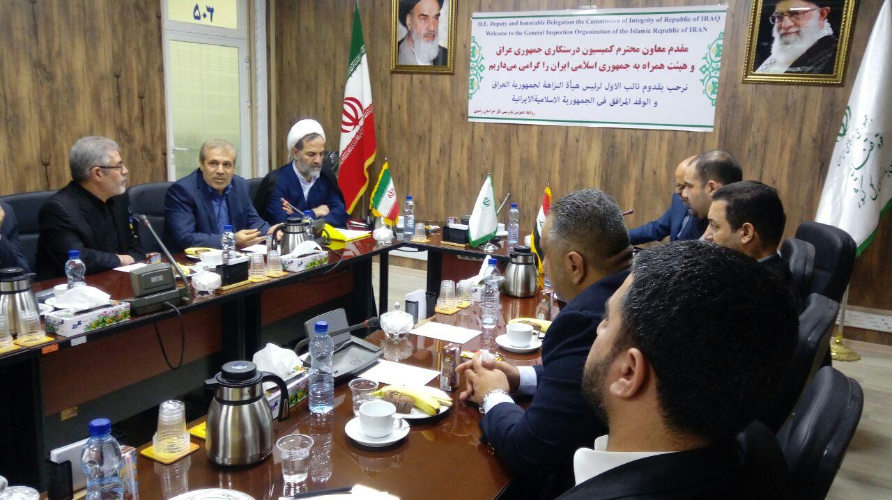 برگزاری نشست بین هیات های بازرسی جمهوری عراق و استان خراسان رضوی