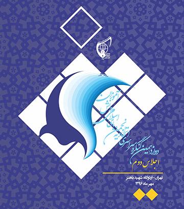 دوازدهمین همایش اتحادیه انجمن های اسلامی و دانش آموزان