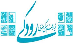 آیین «تعظیم به حماسه حسینی» در مسجد بنیاد رودکی