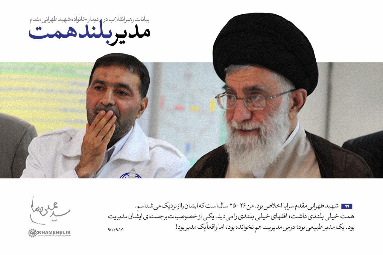 شهید طهرانی مقدم ؛ «مدیربلند همت»