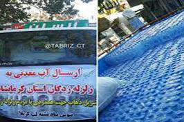 ارسال کامیون آبمعدنی برای زلزلهزدگان کرمانشاه