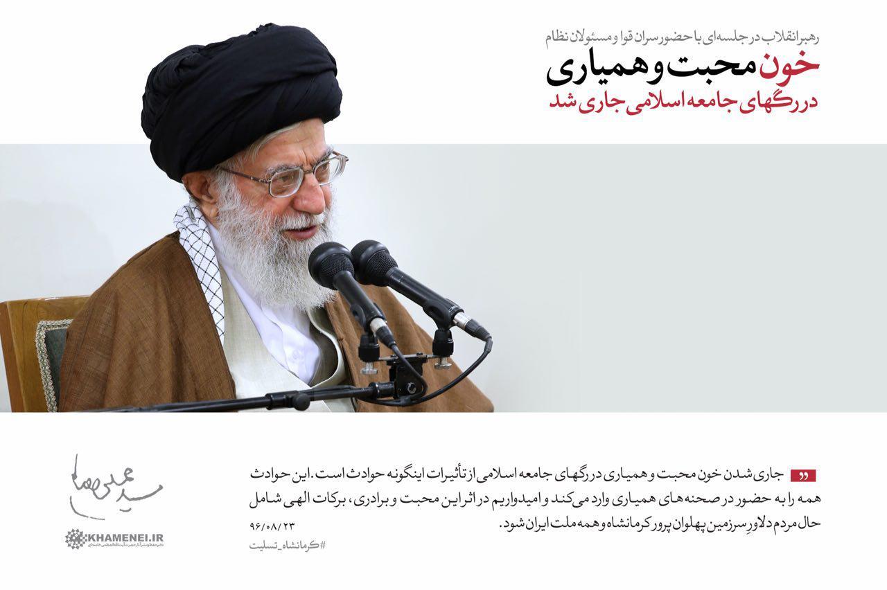 خون محبت و همیاری در رگ های جامعه اسلامی جاری شد