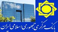 تمهیدات بانک مرکزی برای آسیبدیدگان زلزله