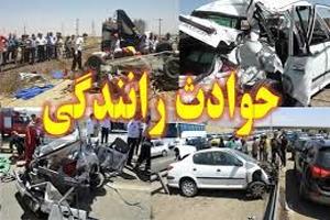 تصادف دیروز اصفهان تصادف مرگبار در جاده های استان اصفهان