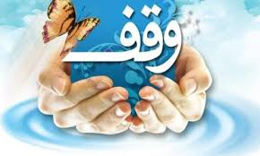 برپایی نمایشگاه دهه وقف در مشهد مقدس