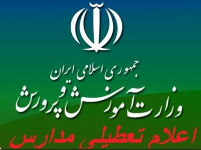 تعطیلی مدارس محل اسکان زائران پیاده در مشهد