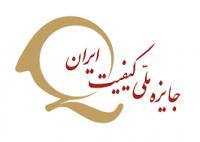 مراسم روز ملی کیفیت ؛ سه شنبه
