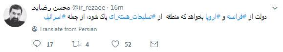 توصیه محسن رضایی به دولت