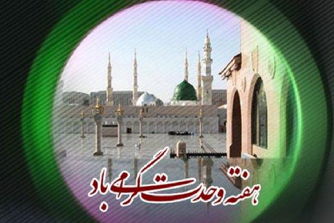 هفته وحدت، تجلی اخوت اسلامی