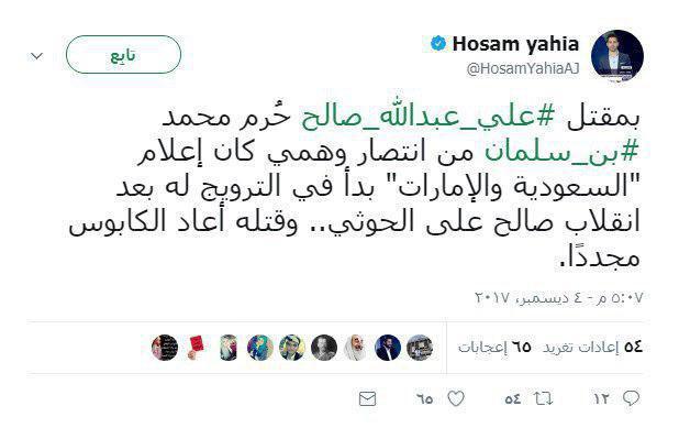 مجری الجزیره : شکست پیروزی توهمی عربستان