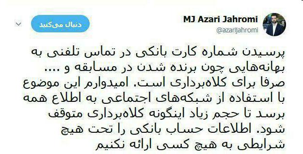 هشدار وزیر ارتباطات به سوء استفاده از اطلاعات حساب های بانکی