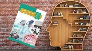 بررسی یک ساله تدریس کتاب سواد رسانهای در مدارس