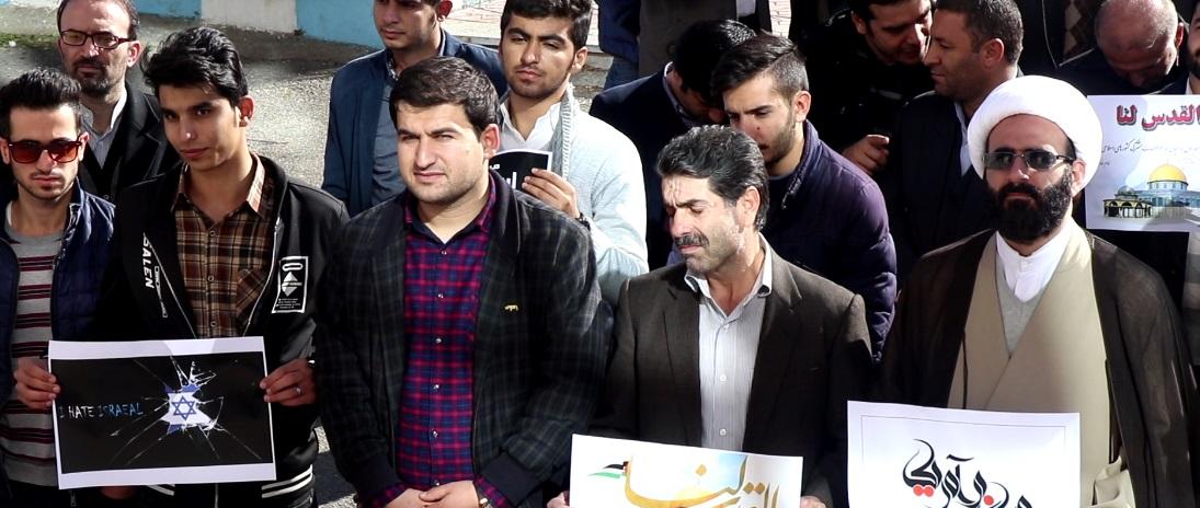تجمع ضد اسراییلی در دانشگاه آزاد اسلامی سنندج