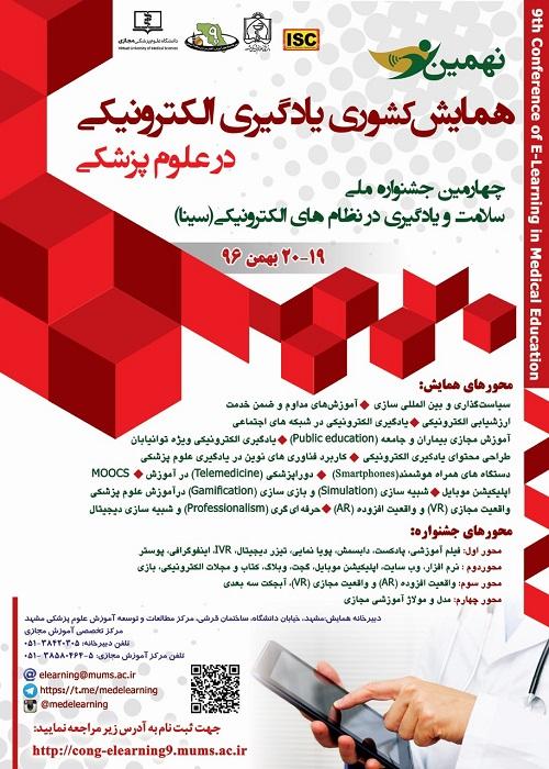 آخرین مهلت ارسال مقاله به دو همایش پزشکی در مشهد