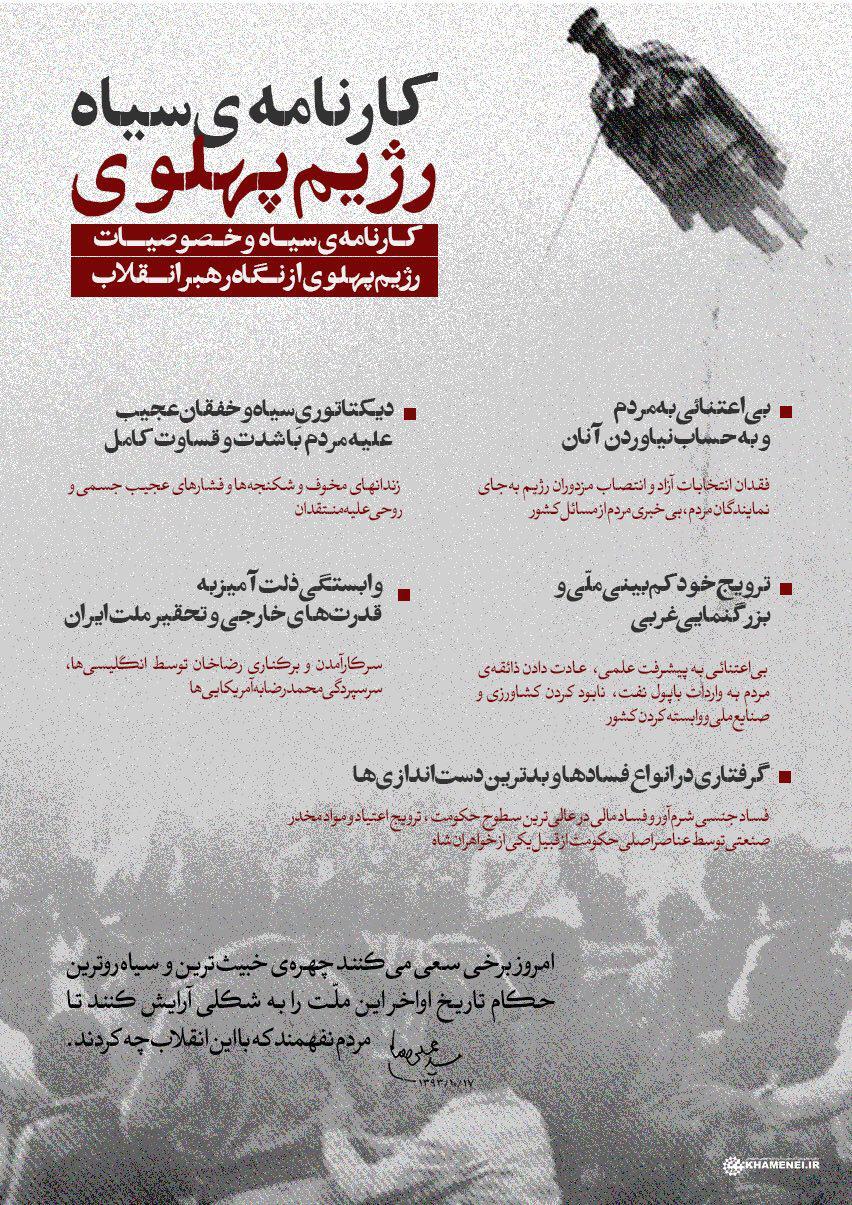 برگی از بیانات رهبری؛ دیکتاتوری سیاه و خفقان از خصوصیات رژیم پهلوی
