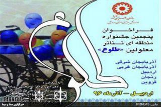 در اردبیل اختتامیه جشنواره منطقهای تئاتر معلولین طلوع