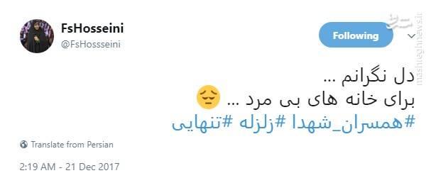توییت متفاوت خانم مجری درباره زلزله تهران