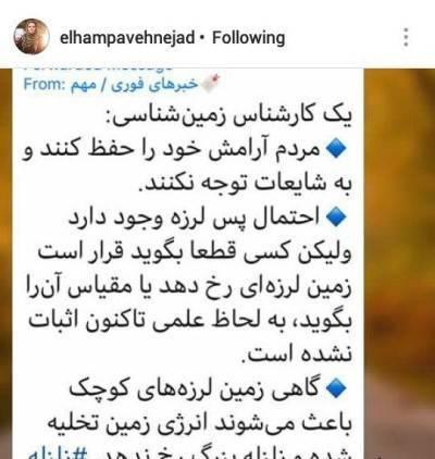 زلزله شب گذشته تهران دل هنرمندان را لرزاند