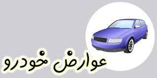 عوارض خودرو آنلاین(برای سراسر کشور)