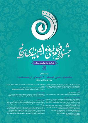 فراخوان شرکت در جشنواره فیلم 100 ثانیه ای ریحانه
