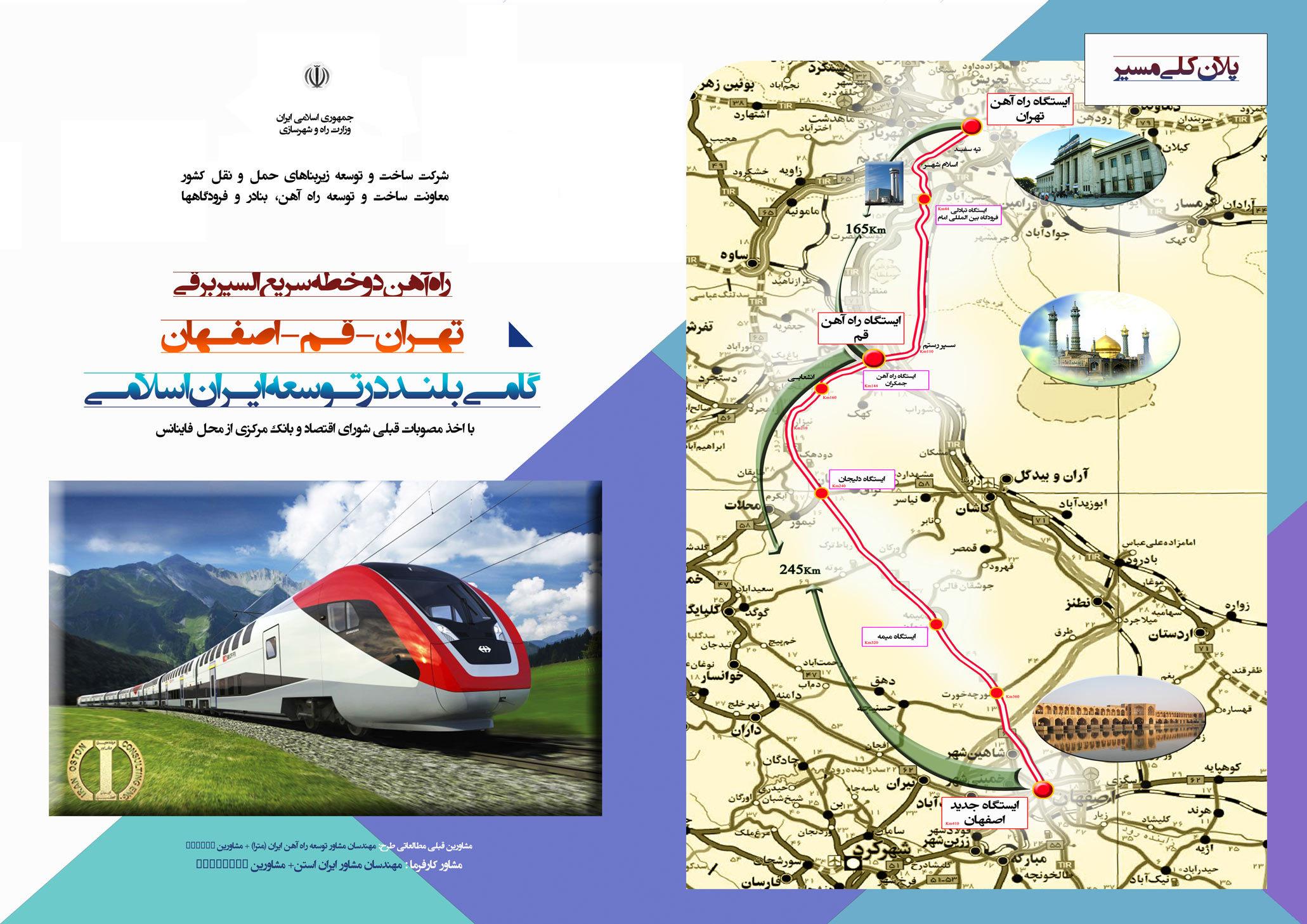 احداث نخستین و بزرگترین قطار سریع السیر کشور روی ریل امید