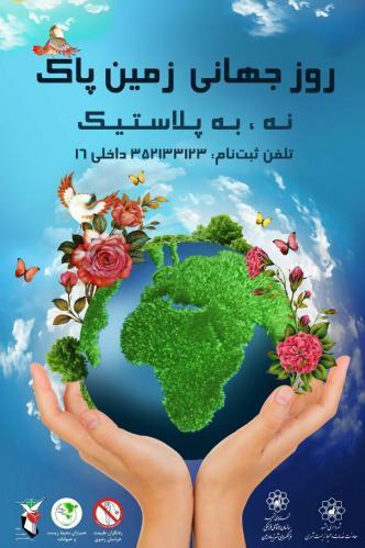 برگزاری کوهپیمایی خانوادگی به مناسبت روز زمین پاک در مشهد