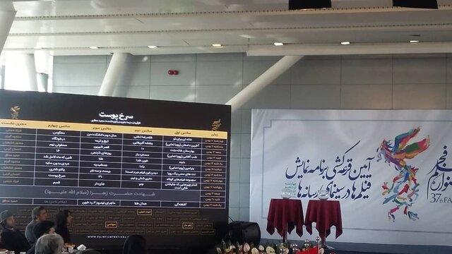 جشنواره فیلم فجر در قزوین
