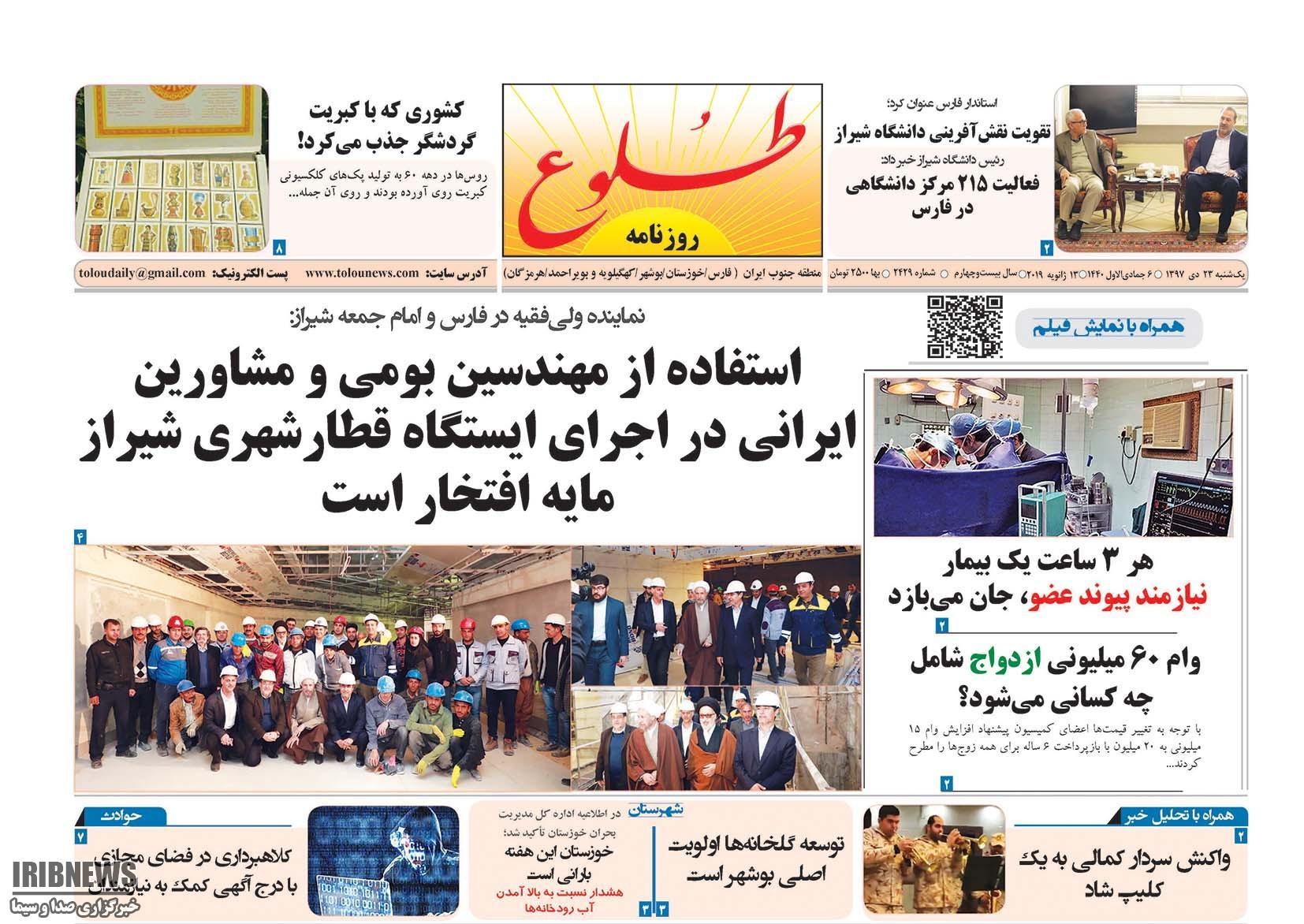 صفحه نخست روزنامههای فارس ۲۳ دی