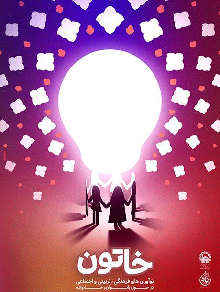 انتشار فراخوان نخستین رویداد نوآوری ویژه بانوان کشور