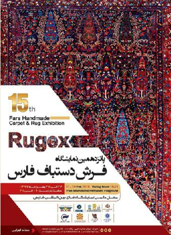 شیراز، میزبان نمایشگاه ملی فرش دستباف