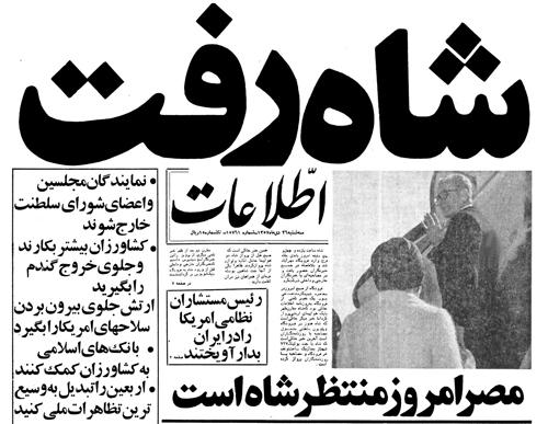 26 دی؛ روز فرارشاه از ایران