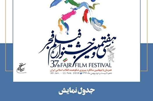 جدول نمایش فیلم های جشنواره 37 منتشر شد