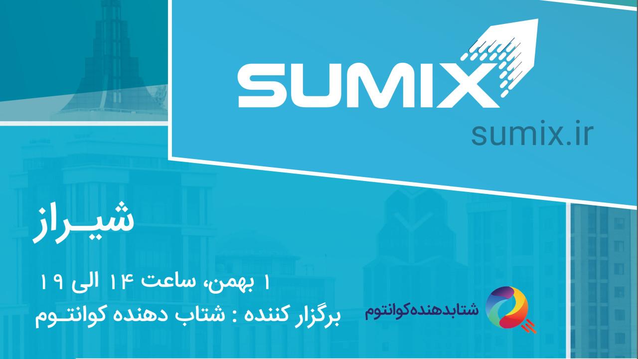 همایش ملی سامیکس در شیراز
