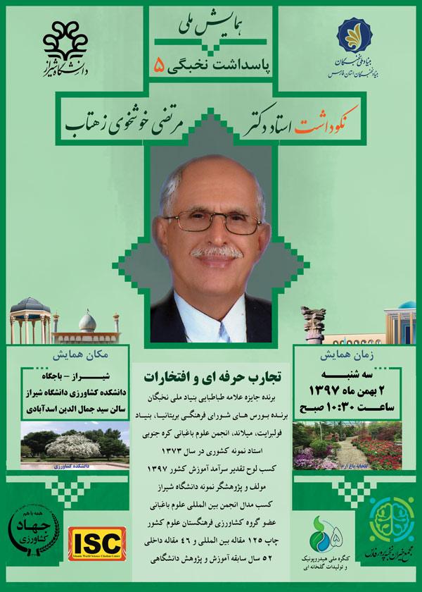 تکریم استاد برجسته علوم باغبانی در شیراز