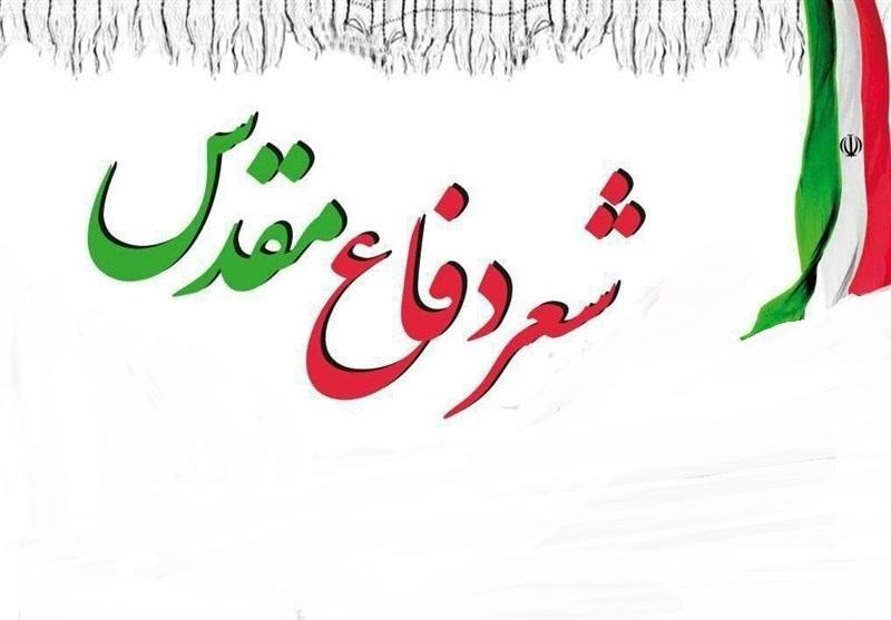 فردا؛ آخرین مهلت ارسال آثار به جشنواره شعر دفاع مقدس فارس