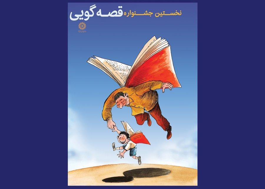 برگزاری بزرگترین و موثرترین جشنواره قصهگویی