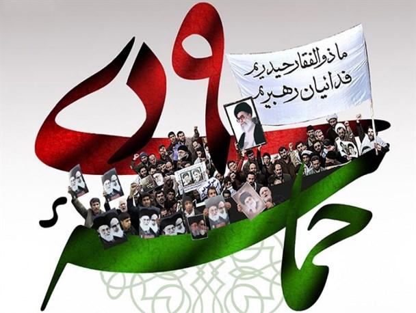 اعلام ویژه برنامه های سالروز حماسه 9 دی در مشهد