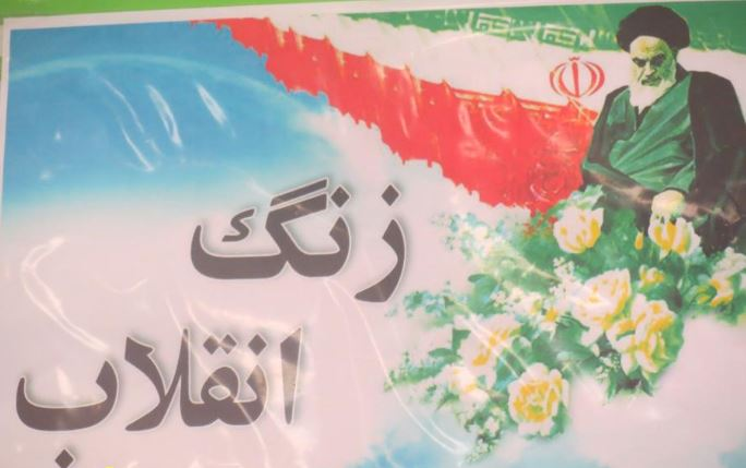 نواختن زنگ انقلاب در مدارس فارس