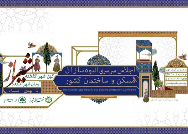 شیراز، میزبان اجلاس سراسری انبوهسازان مسکن و ساختمان