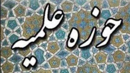 معرفی مدیر جدید حوزه علمیه خواهران فارس